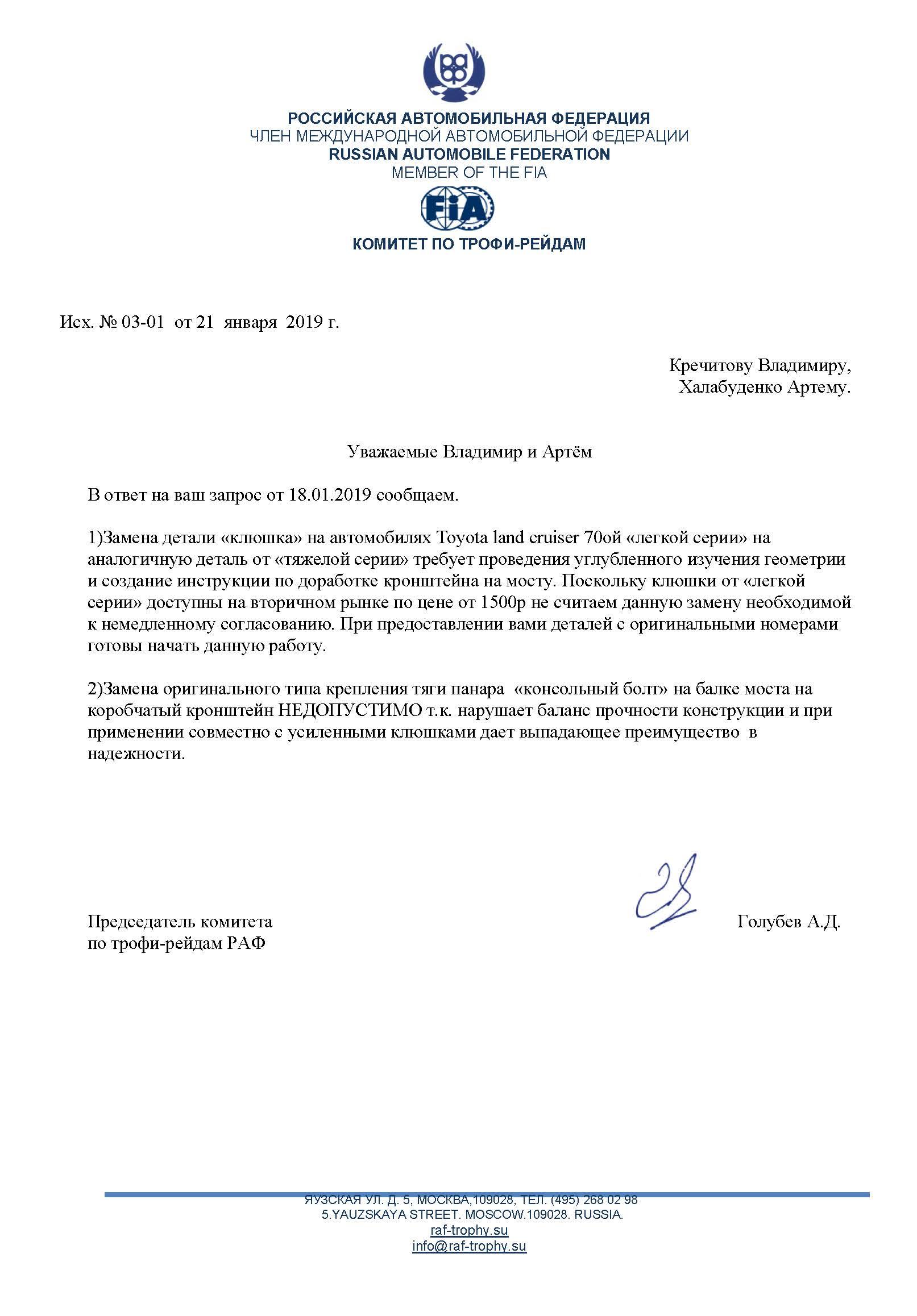 Письмо Кречитова.jpg